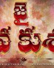 Jai Lava Kusa Official Logo Motion Poster