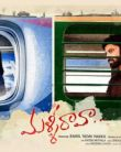Sumanth New Movie Malli Raava Teaser