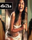 Aame Movie Teaser  Amala Paul  Rathna Kumar
