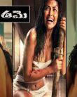 Aame Movie Teaser  Amala Paul  Rathna Kumar