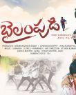 Bailampudi Movie Theatrical Trailer