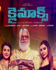 Climax Movie Theatrical Trailer
