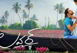 లవర్  సినిమా ట్విట్టర్ రివ్యూ :  రాజ్ తరుణ్ ప్రేమ ఫలించనుందా