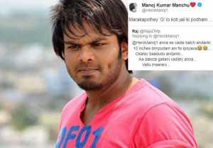 మారకపోతే 'జి'లో కొట్టి జైలుకు పోతా : మంచు మనోజ్