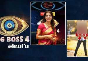 Bigg Boss 4 Telugu : బిగ్ బాస్ హౌస్ లోకి రీ ఎంట్రీ ఇవ్వనున్న స్టార్ కంటెస్టెంట్!
