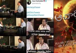 Acharya Teaser Update రామ్ చరణ్ వాయిస్ ఓవర్ తో ఆచార్య టీజర్.. లీక్ చేసిన వరుణ్!!