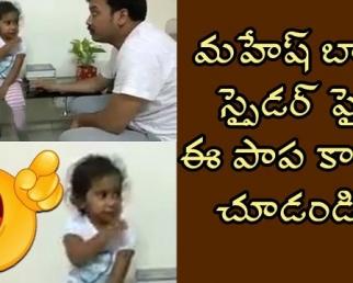 A Baby Girl Funny Video On Mahesh Babu's Spyder Teaser