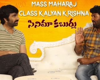 Ravi Teja & Director Kalyan Krishna Interview