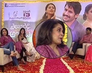 Shailaja Reddy Alludu Movie Team Interview
