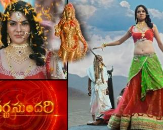 Suvarna Sundari Movie Trailer