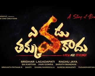 'Yevadu Takkuva Kadu'' Movie Motion Poster