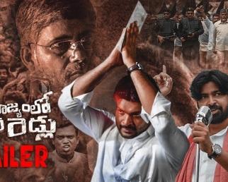Kamma Rajyam Lo Kadapa Reddlu Trailer