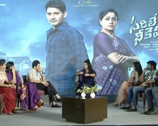 Mahesh Babu Says Sarileru Neekevvaru Movie Dialogue