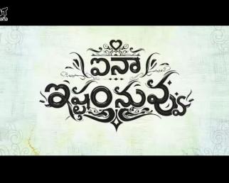Keerthy Suresh's Telugu Debut Aina Ishtam Nuvvu Teaser