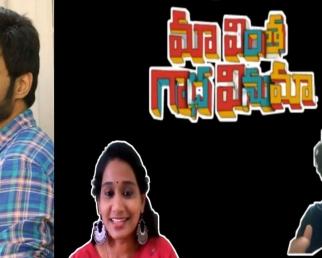 Actor Siddu Jonnalagadda Exclusive Interview Part 3   Ma Vintha Gadha Vinuma