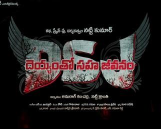Ram Gopal Varma Released 'Deyyam Tho Sahajeevanam' Teaser