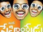 Idiots As Snehithudu Telugu Aid