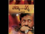 A Book On Rgv S Tweets Vodka With Varma