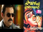 Our Shadow Not Inspired From Madhubabu Novel