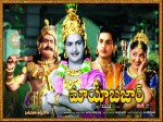 Mayabazar Becomes The Greatest Film