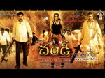 Priyamani S Chandi Film Preview