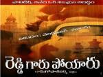 Rgv S Reddy Garu Poyaru First Look