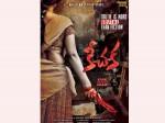 Keechaka Telugu Movie Trailer