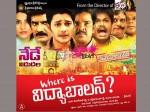 Where Is Vidya Balan Review