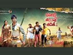 Dhanalakshmi Talupu Tadithey Movie Review