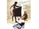 Panileni Puliraju Punch Poster Release