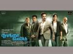 Cheekati Rajyam Kamal Haasan As A Don