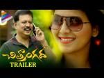 Vedio Anjali S Suspicious Chitrangada Trailer Unveiled