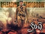Varun Teja S Kanche Dialogue Trailer