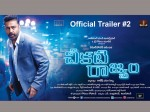 Kamal S Cheekati Raajyam Official Trailer 2 Released
