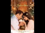 Salman S Prem Leela Movie Review