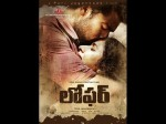 Puri Jagannath S Loafer First Weekend Collections