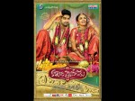 Naga Sourya S Kalyana Vaibhogame Hit Theatres On