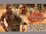 Killing Veerappan Movie Review