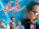 What Happens Superstar Krishna S Movie Srisri