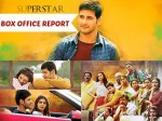 Brahmotsavam First Day Opening Box Office Collections Area Wise Break