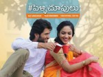 Pellichoopulu Official Trailer