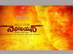 Chiru 150th Movie Title Confirmed Officially