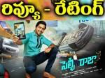 Allari Naresh S Selfie Raja Review