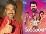 Rajamouli About Manamantha Movie