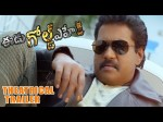 Sunil S Eedu Gold Ehe Theatrical Trailer