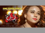 Lacchi Movie Teaser Launch On September 11th