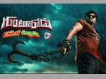 Manchu Manoj Gunturodu Movie First Look Teaser