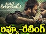 Nara Rohit S Appatlo Okadundevadu Review