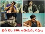 Chiranjeevi S Khaidi No 150 Movie Review Audience Updates F