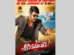 Sivalinga First Look Teaser On 23rd January